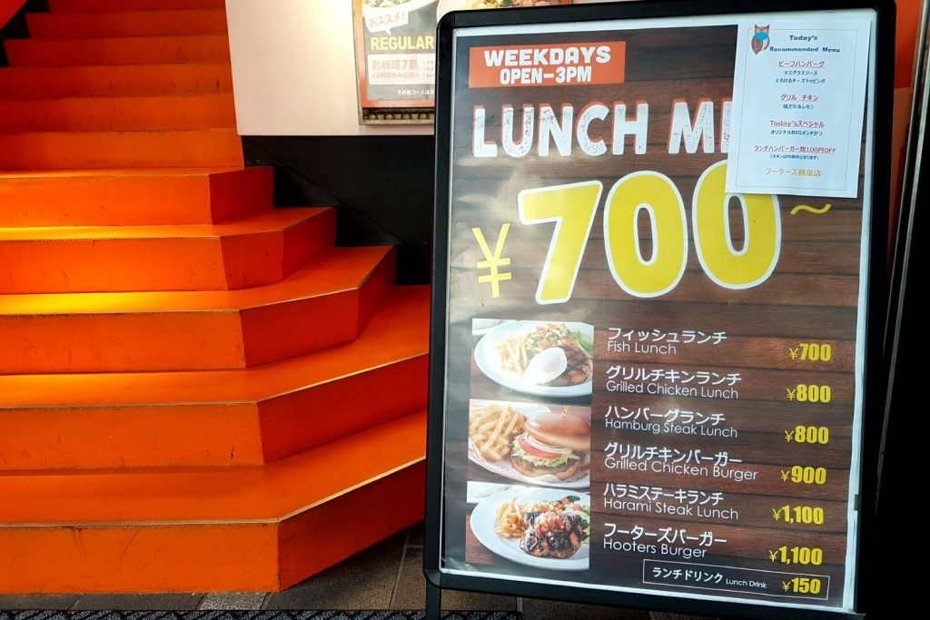 Lunch specials sign at Hooters Ginza